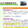 松戸馬橋高校