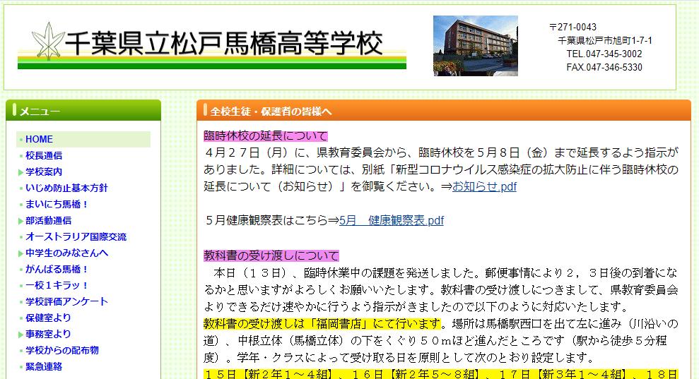 松戸馬橋高校の口コミ・評判