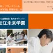 松江未来学園
