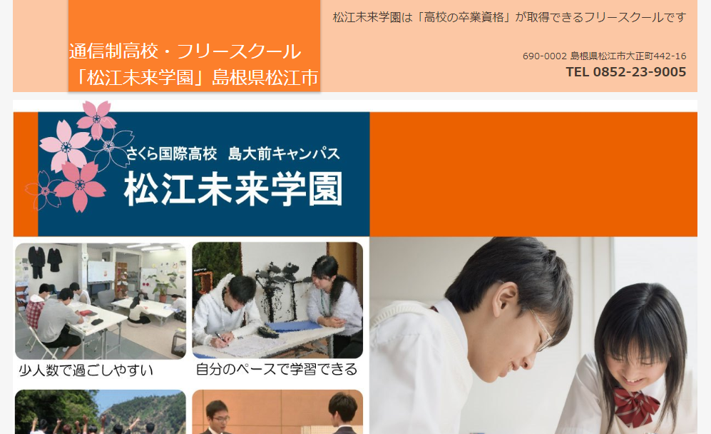 松江未来学園の口コミ・評判