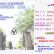 津島高校 夜間定時制課程