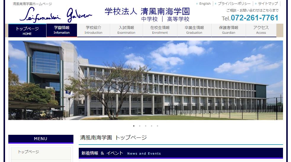 清風南海高校の口コミ・評判