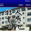 碧南工業高校