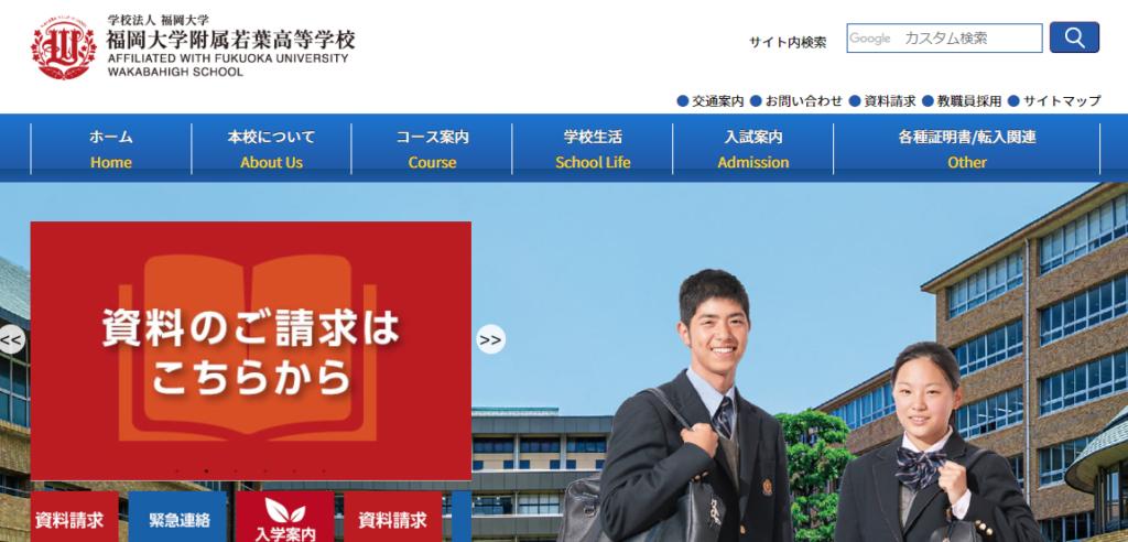 福岡大学附属若葉高校