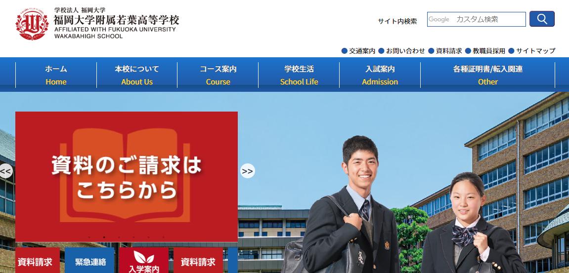 福岡大学附属若葉高校の口コミ・評判