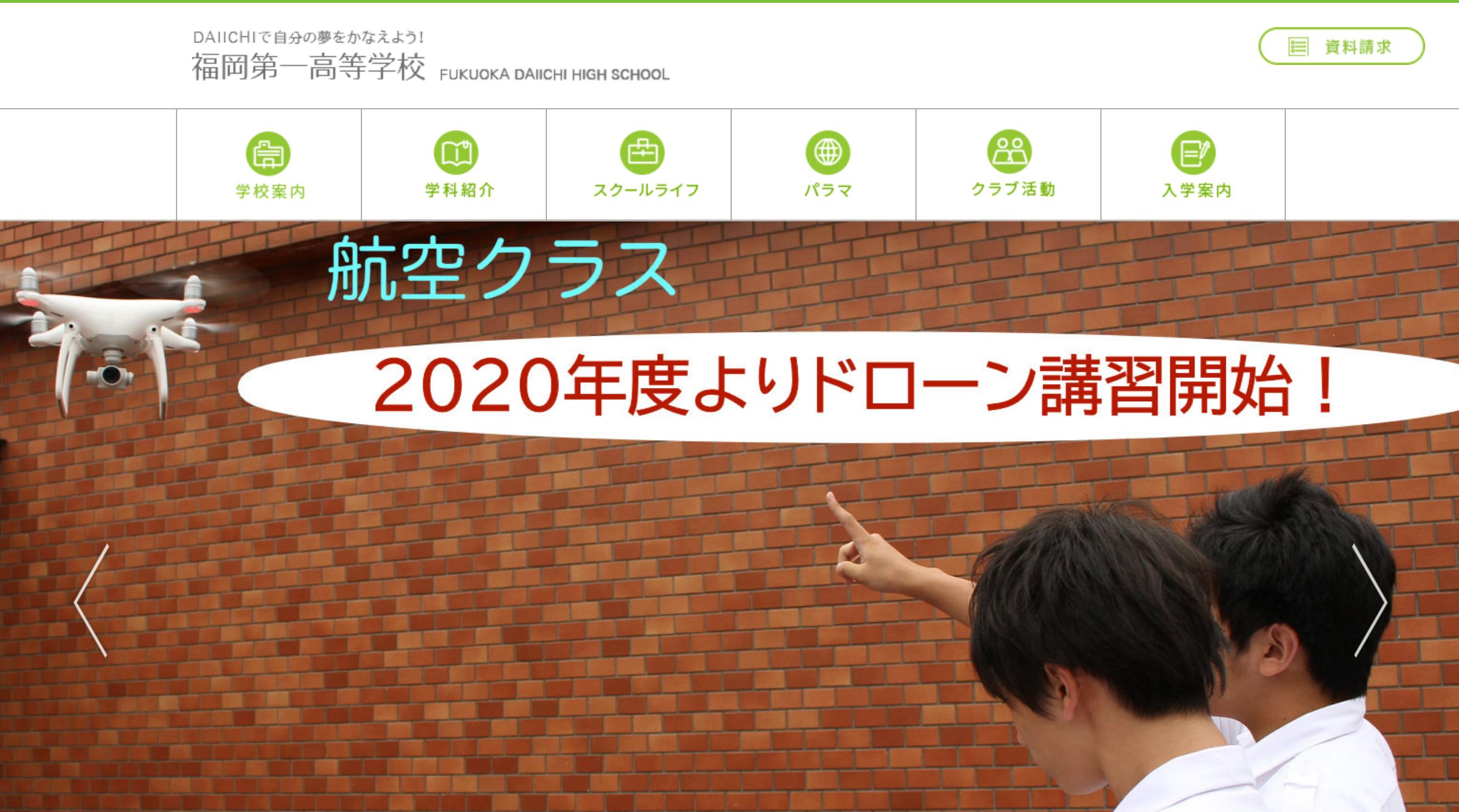 福岡第一高校の口コミ・評判