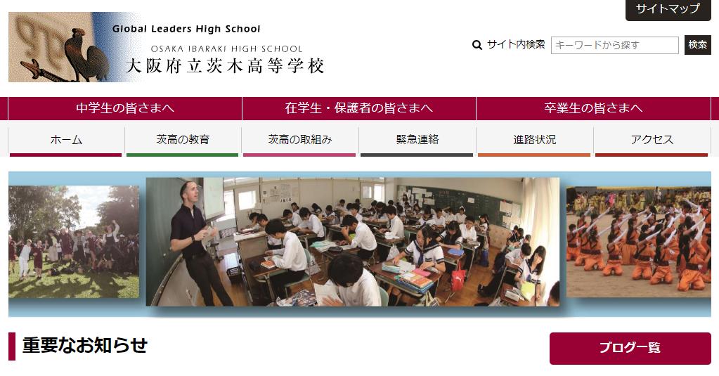 茨木高校の口コミ・評判