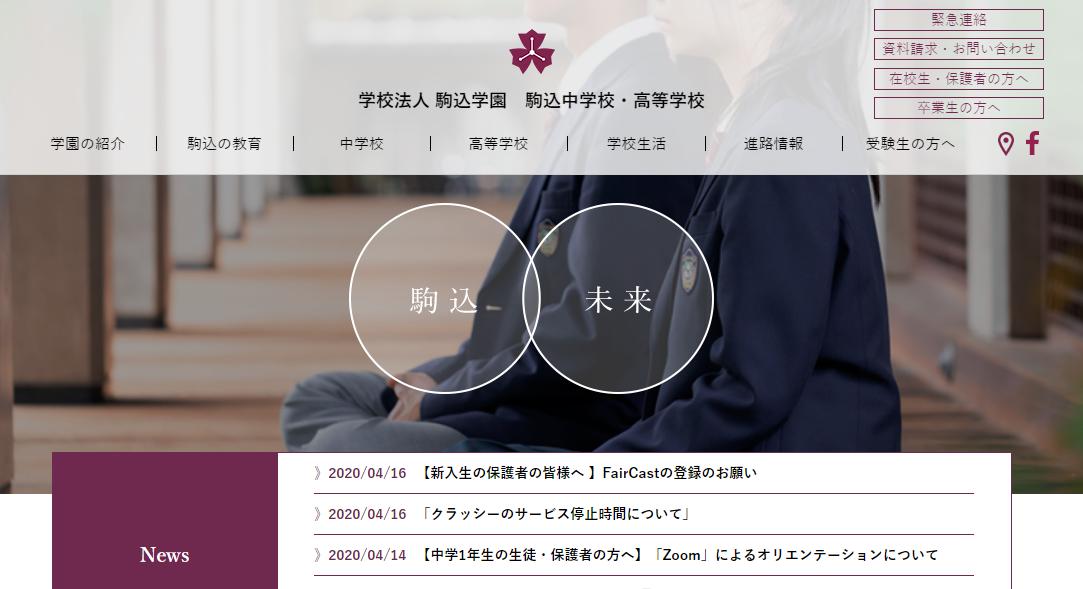 駒込高校の口コミ・評判