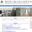 駿河総合高校