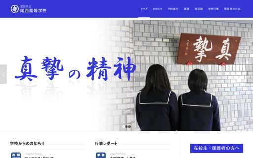 尾西高校の口コミ・評判