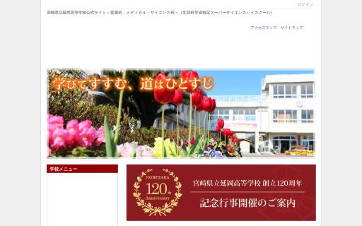 延岡高校の口コミ・評判