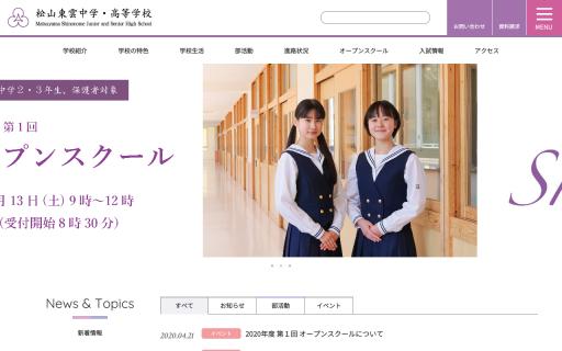 松山東雲高校の口コミ・評判