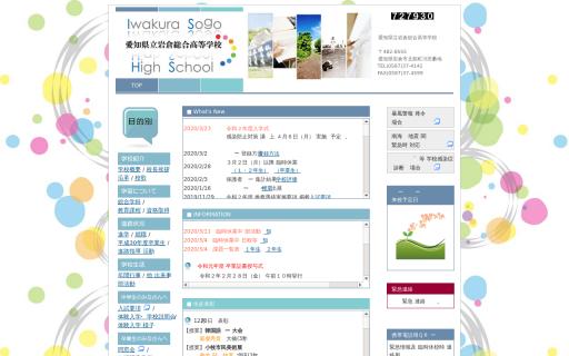 岩倉総合高校の口コミ・評判