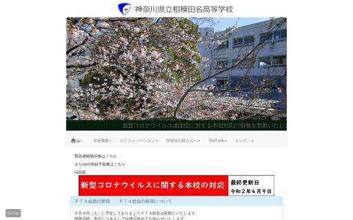 相模田名高校の口コミ・評判