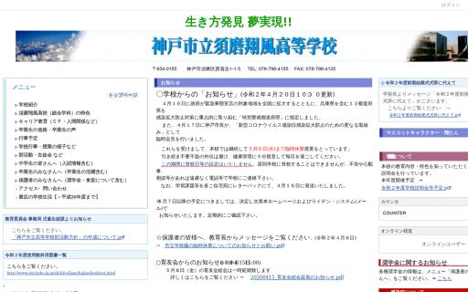 須磨翔風高校の口コミ・評判