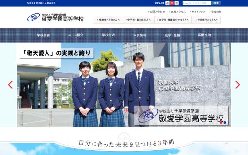 敬愛学園高校の口コミ・評判