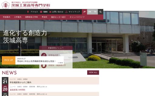 茨城工業高等専門学校の口コミ・評判