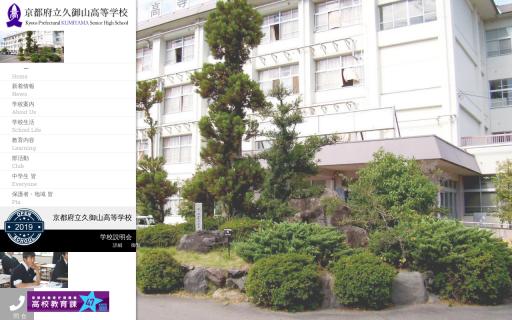 久御山高校の口コミ・評判