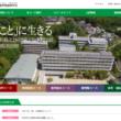 明誠学院高校