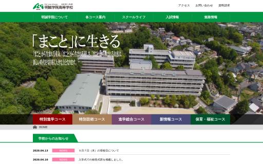 明誠学院高校の口コミ・評判