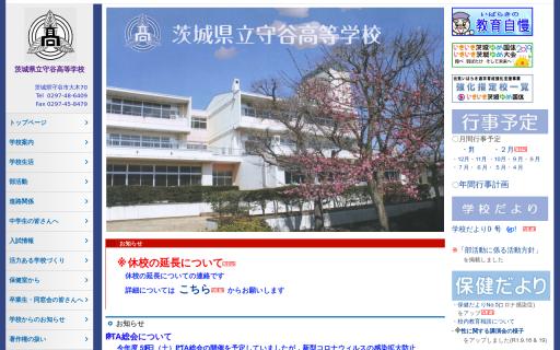 守谷高校の口コミ・評判