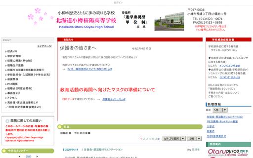 小樽桜陽高校の口コミ・評判