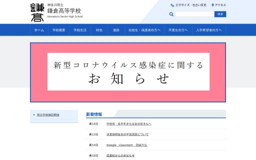 鎌倉高校の口コミ・評判