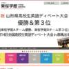 東桜学館高校