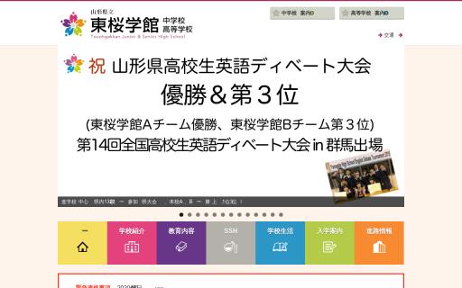 東桜学館高校の口コミ・評判