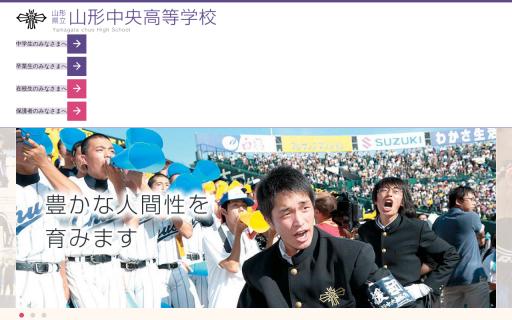 山形中央高校の口コミ・評判
