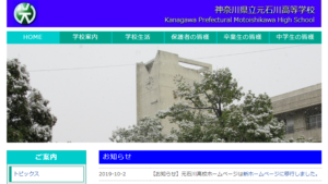 元石川高校の口コミ・評判
