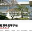 大館鳳鳴高校
