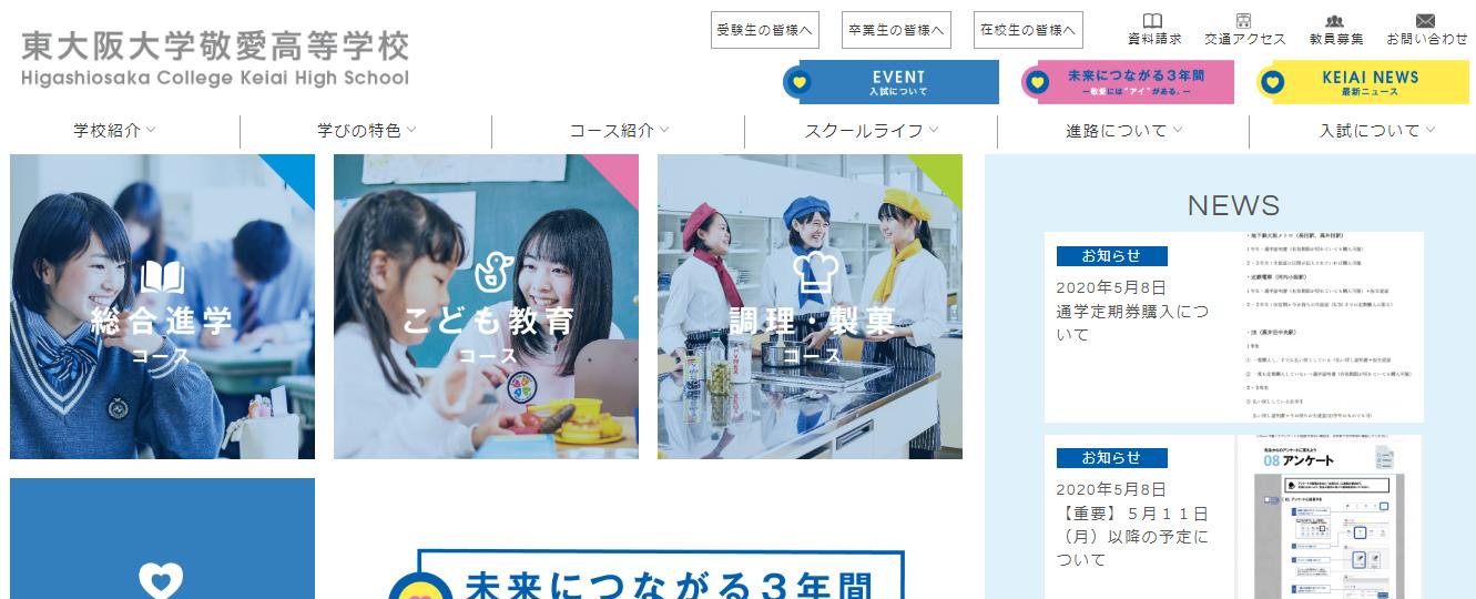東大阪大学敬愛高校の口コミ・評判