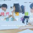 神戸第一高校
