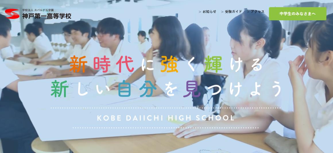 神戸第一高校の口コミ・評判