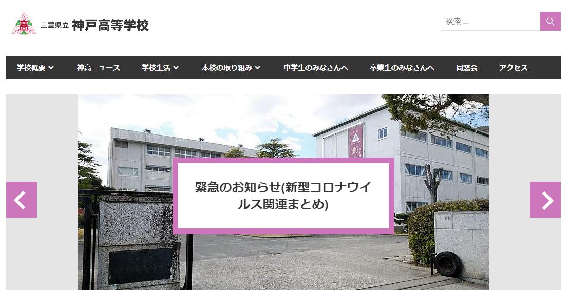 神戸高校の口コミ・評判