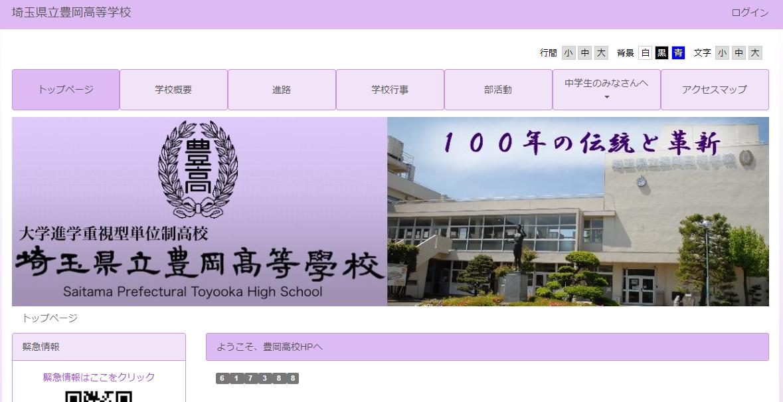 豊岡高校の口コミ・評判