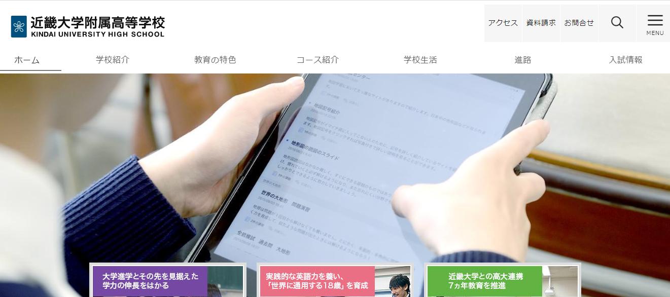 近畿大学附属高校の口コミ・評判