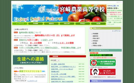 宮崎農業高校の口コミ・評判