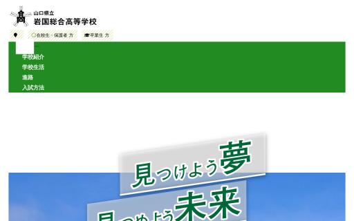 岩国総合高校の口コミ・評判