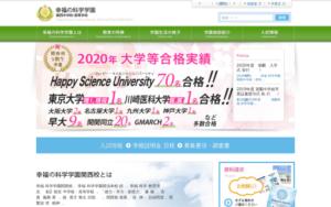 幸福の科学学園関西高校