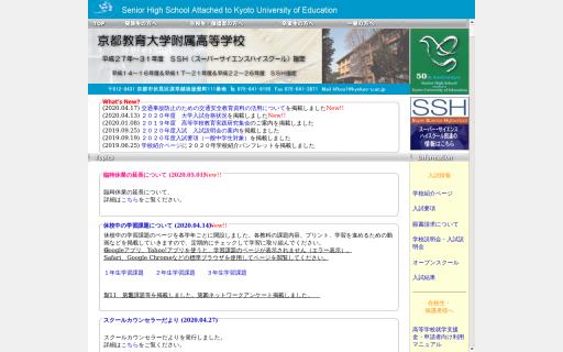 京都教育大学附属高校の口コミ・評判
