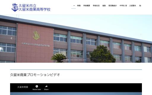 久留米商業高校の口コミ・評判