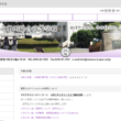 滑川総合高校