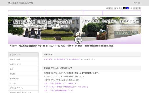 滑川総合高校の口コミ・評判