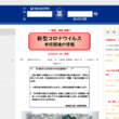 熊本県立第一高校
