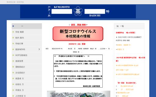 熊本県立第一高校の口コミ・評判