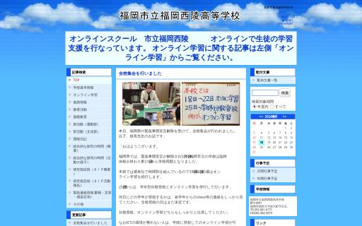 福岡西陵高校