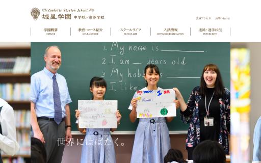 城星学園高校の口コミ・評判
