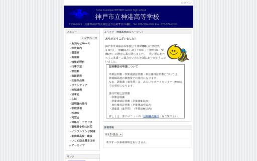 神港高校(閉校)の口コミ・評判